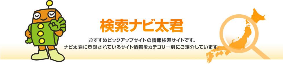検索ナビ太君尼崎 | タウンガイド尼崎