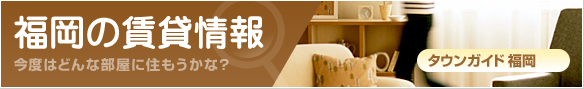 福岡の部屋探し | タウンガイド福岡