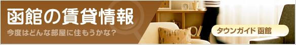 函館の部屋探し | タウンガイド函館