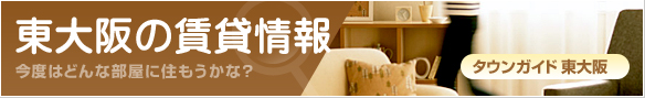 東大阪の部屋探し | タウンガイド東大阪