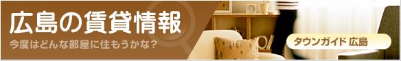 広島の部屋探し | タウンガイド広島