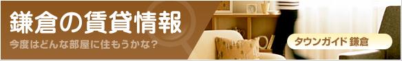 鎌倉の部屋探し | タウンガイド鎌倉