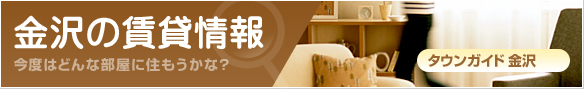 金沢の部屋探し | タウンガイド金沢