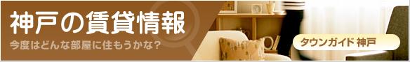 神戸の部屋探し | タウンガイド神戸