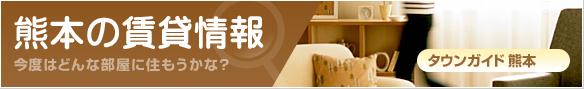 熊本の部屋探し | タウンガイド熊本