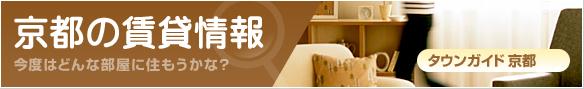 京都の部屋探し | タウンガイド京都