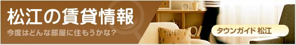 松江の部屋探し | タウンガイド松江
