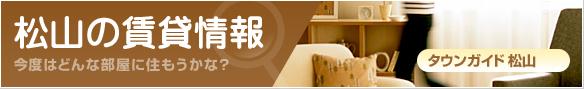 松山の部屋探し | タウンガイド松山