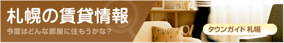 札幌の部屋探し | タウンガイド札幌