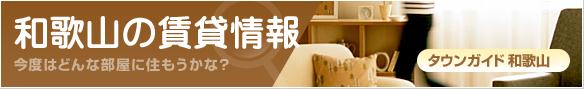 和歌山の部屋探し | タウンガイド和歌山